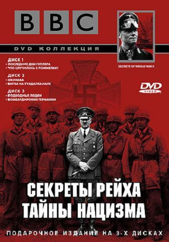 Секреты второй мировой войны - Великие морские и воздушные сражения-Окинава / The Greatest Sea-Air Battle in History-Okinawa (1998) DVDRip