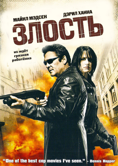 Злость / Vice (2008) DVDRip