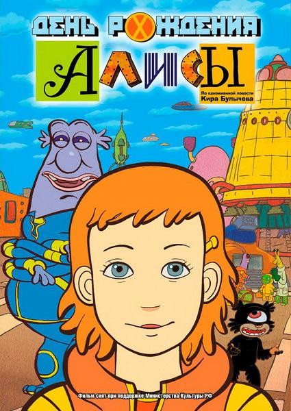 День рождения Алисы (2009) DVDRip
