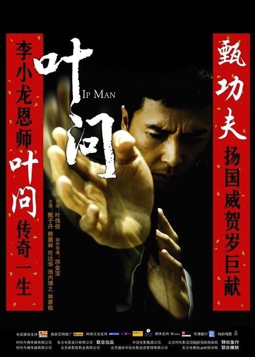 Ип Мэн / Ip Man (2008) DVDRip