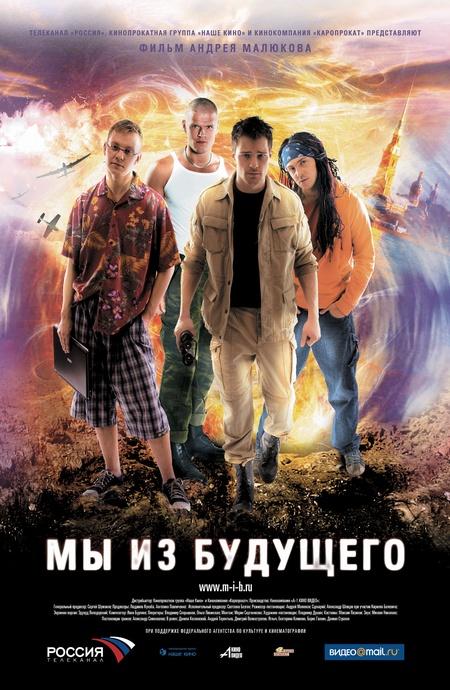 Мы из будущего (2008) DVDRip
