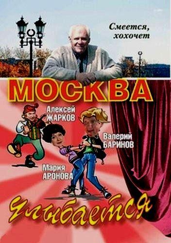 Москва улыбается (2008) DVDRip
