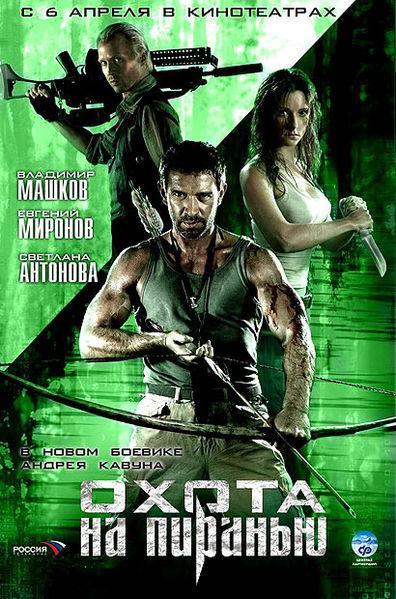 Охота на пиранью (2006) DVDRip