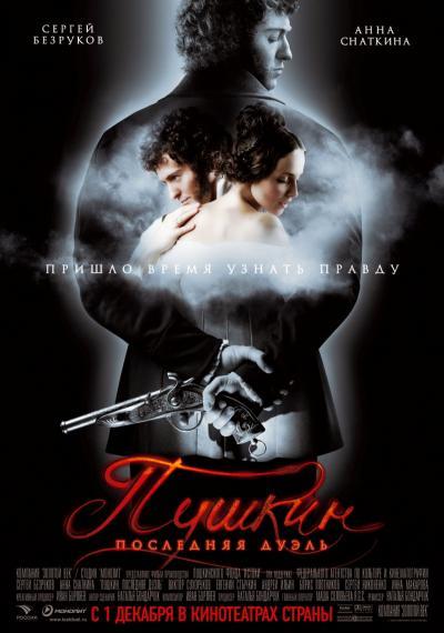Пушкин: Последняя Дуэль (2006) DVDRip