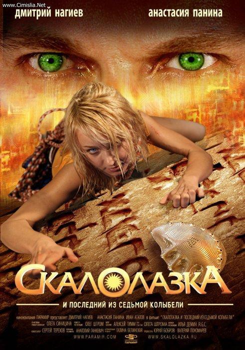 Скалолазка и Последний Из Седьмой Колыбели (2007) DVDRip