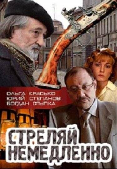 Стреляй немедленно (2008) DVDRip