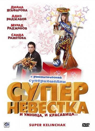 Суперневестка / Super Kelinchak (2008) DVDRip