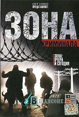 Зона криминала: Зона Вчера и Сегодня (2007-2008) DVDRip